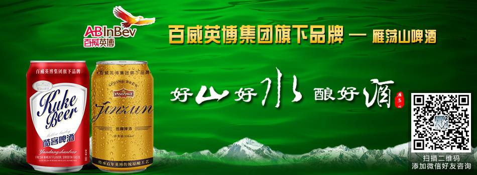 浙江英博雁荡山啤酒有限公司