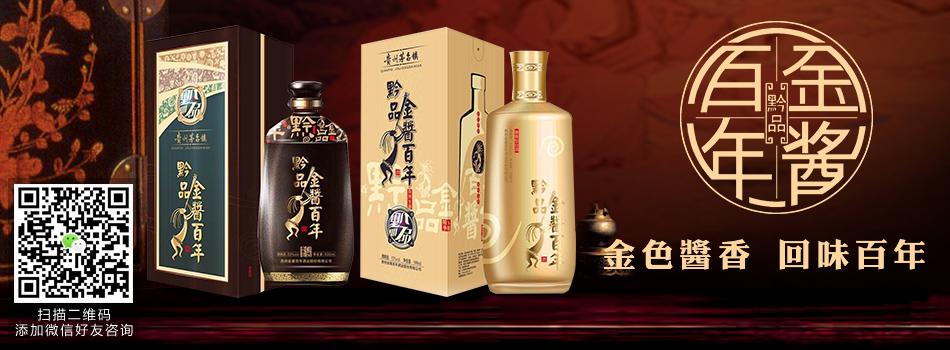 贵州金酱百年酒业股份有限公司