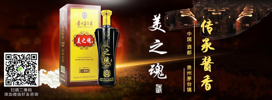 贵州省仁怀市美之魂酒业有限公司