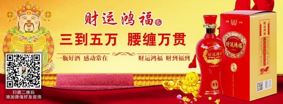 中国泸州酒业(集团)原池酒厂