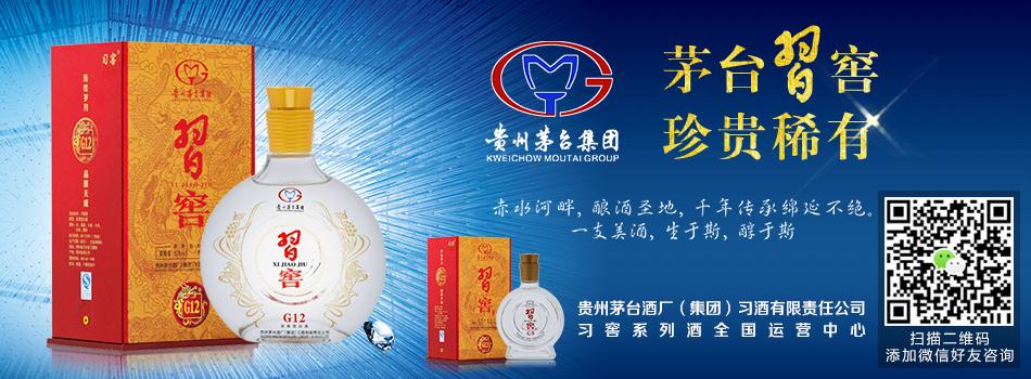 贵州茅台酒厂(集团)习酒有限责任公司�窖系列酒全国运营中心
