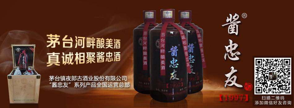 """茅台镇夜郎古酒业股份有限公司""""酱忠友""""系列产品全国运营总部"""