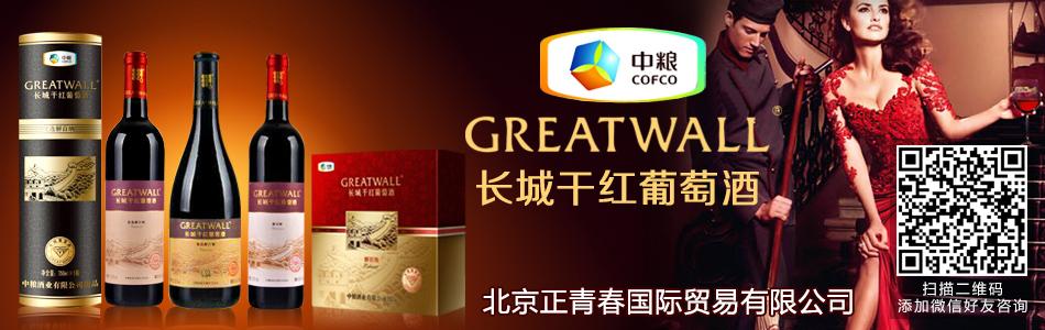 北京二锅头酒业股份有限公司・国际版高尖瓶事业部