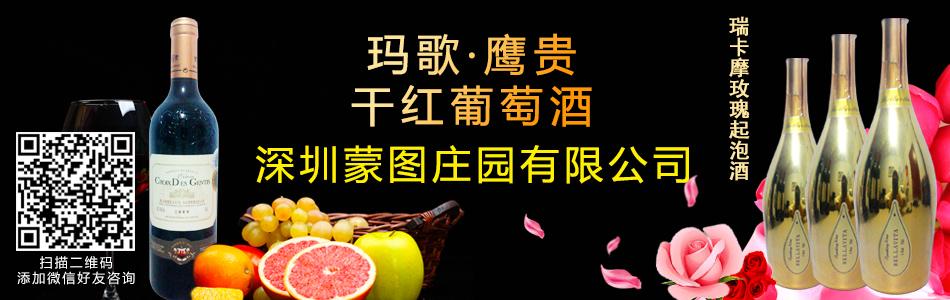 深圳蒙图庄园有限公司