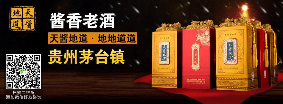 贵州天酱地道酒业股份有限公司