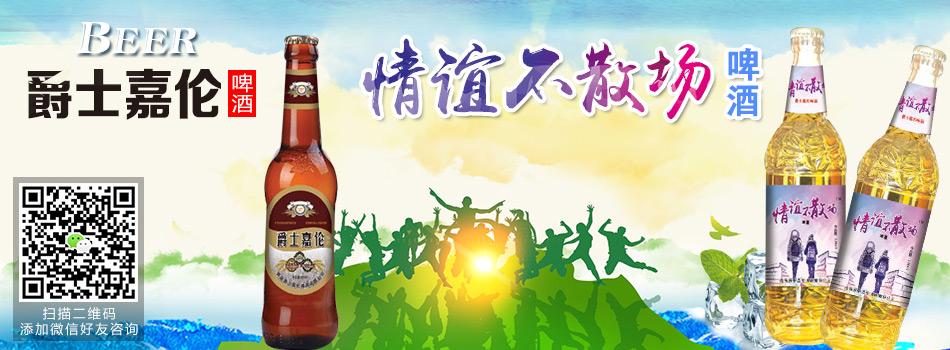青岛爵士嘉伦啤酒有限公司