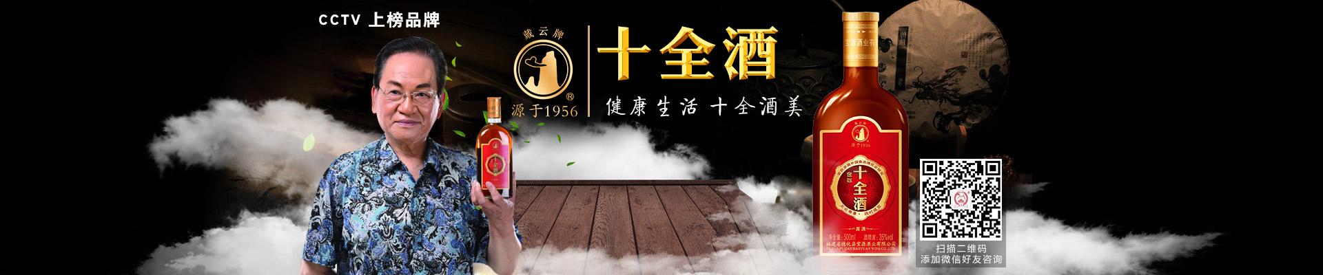 福建省宝源酒业有限公司