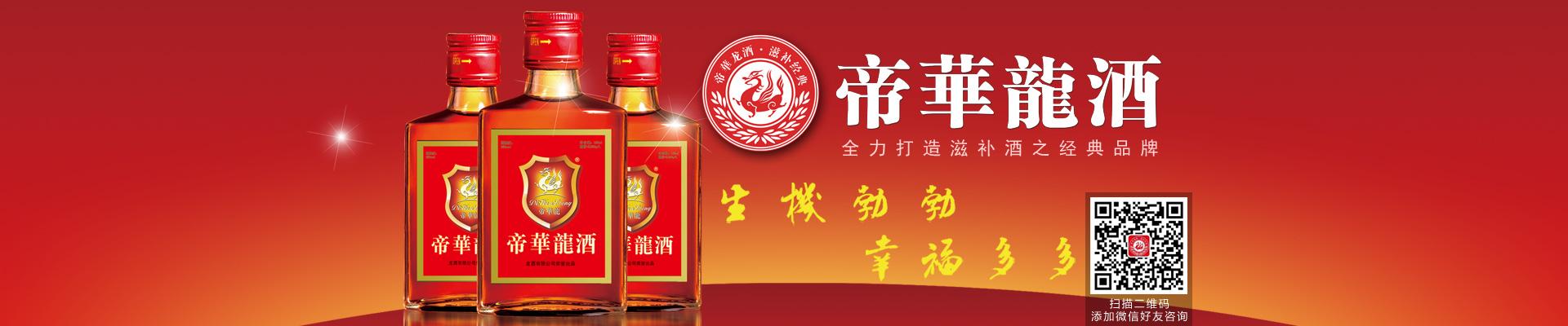 许昌龙酒酒业有限公司