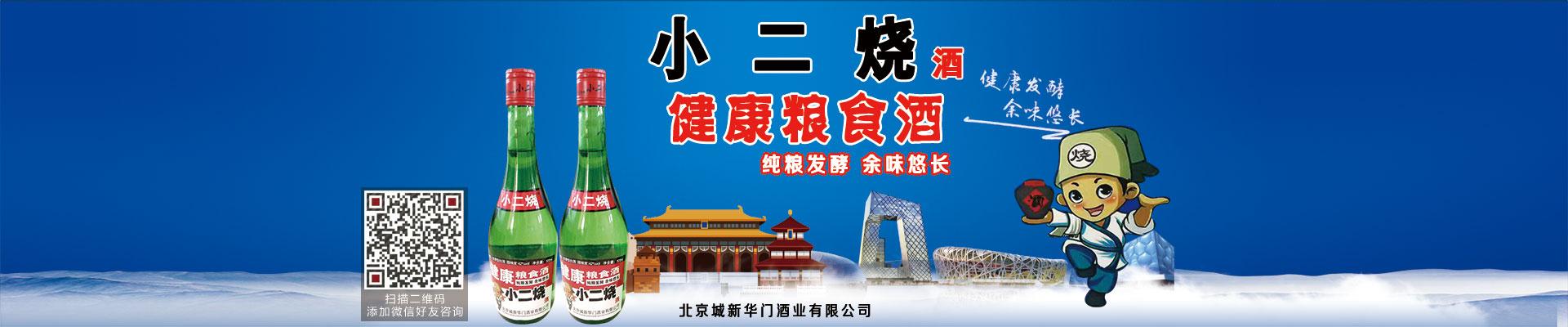 北京城新华门酒业有限公司
