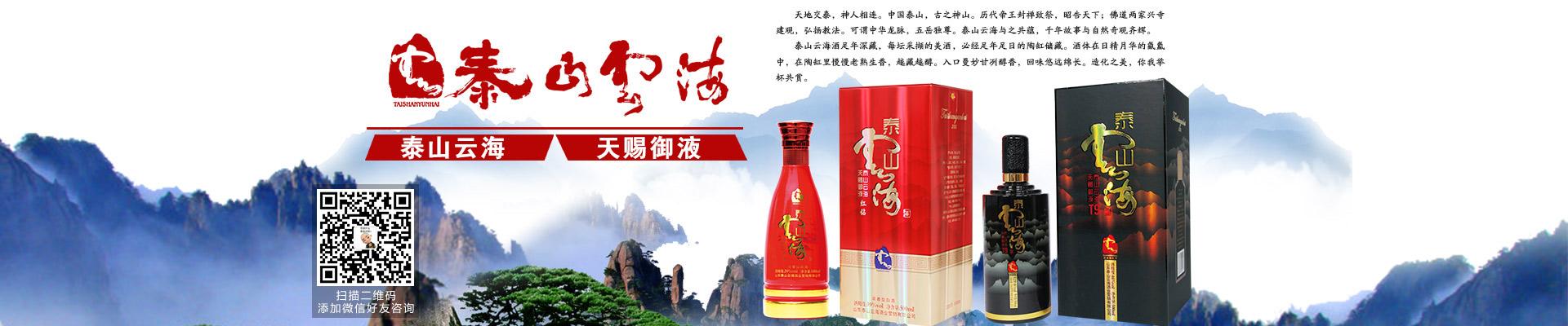 山东泰山云海酒业营销有限公司