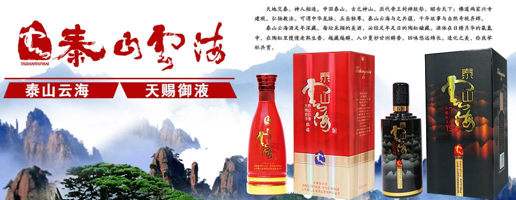 山东泰山云海酒业有限公司