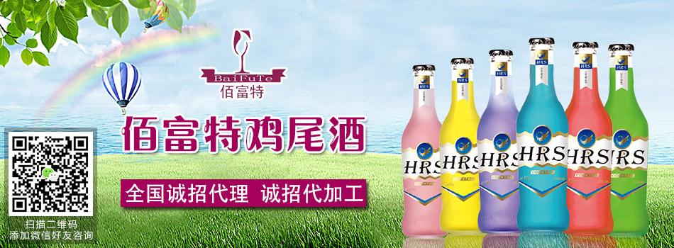 吉林省佰富特酒业有限公司