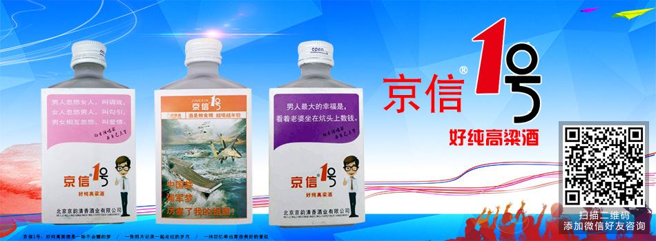 北京京韵清香酒业有限公司