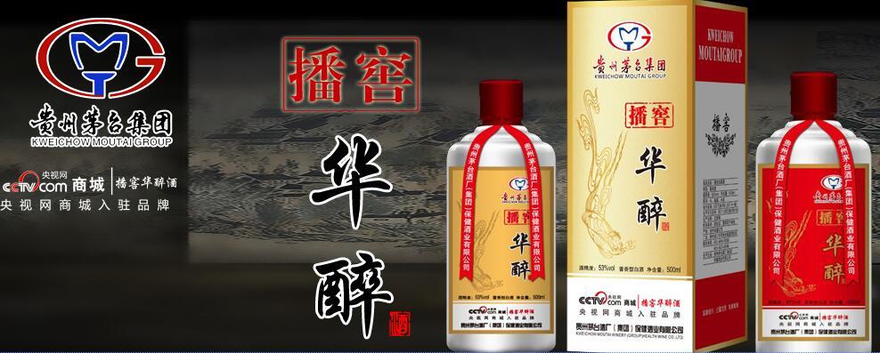 贵州华醉酒业有限公司