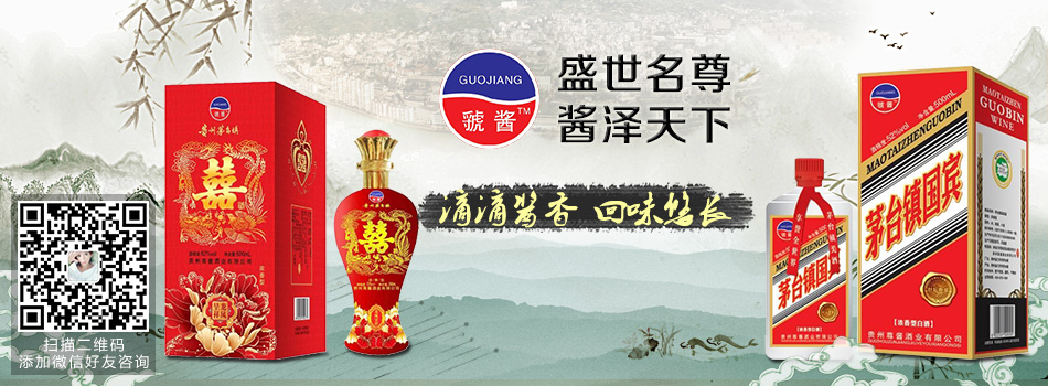 贵州尊酱(集团)酒业有限公司