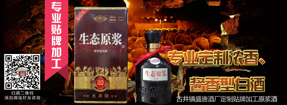 古井镇盛唐酒厂定制贴牌加工原浆酒