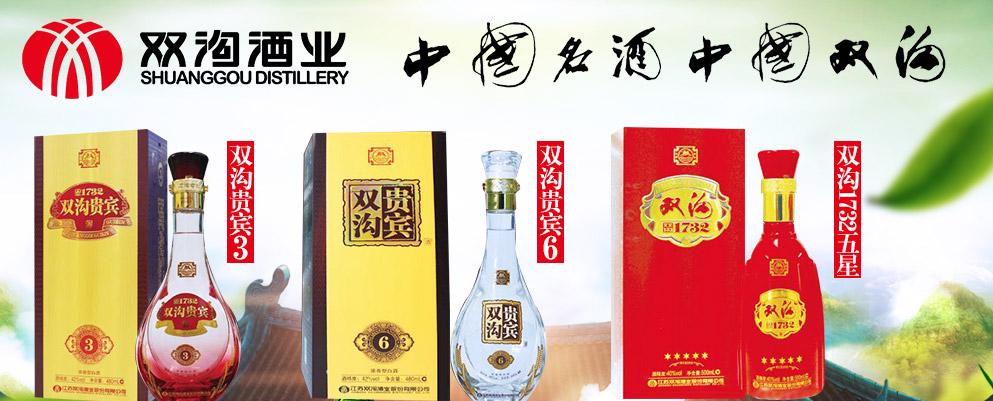 江苏双沟酒业(宿迁市搏源商贸总运营双沟贵宾、经典、1732系列产品)