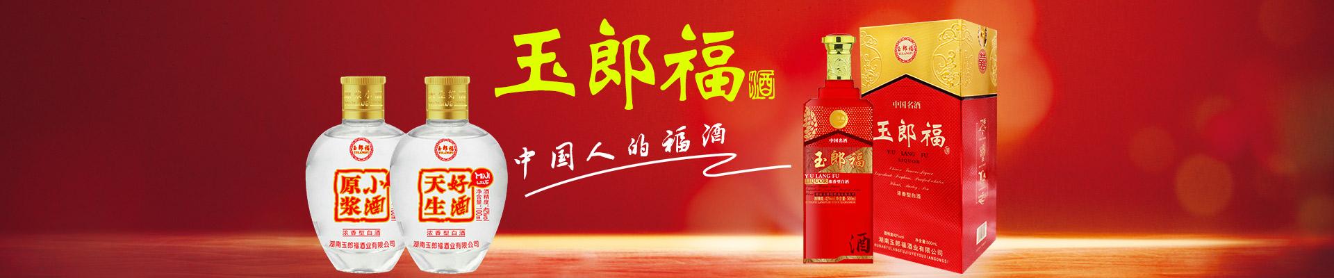湖南玉郎福酒业有限公司