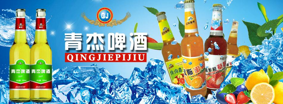 青岛青杰啤酒有限公司