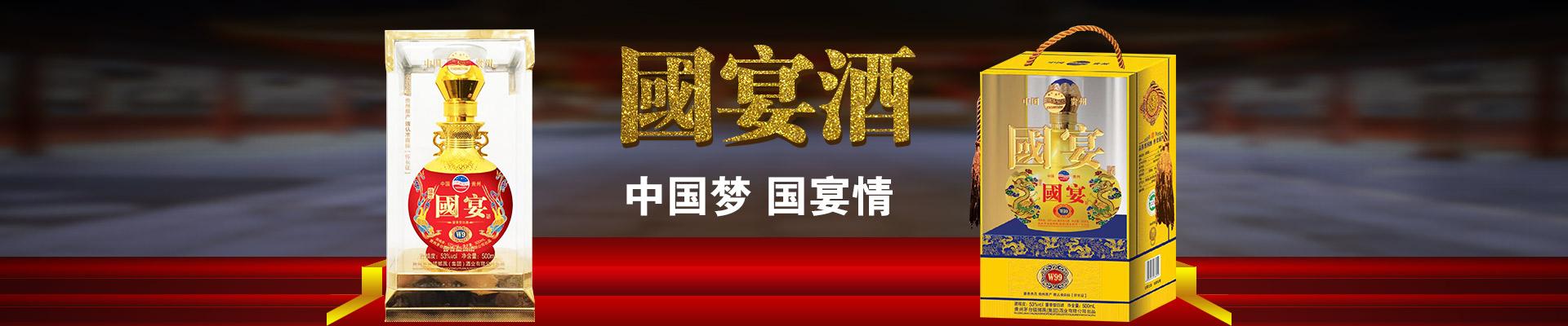 贵州乡风酒业匠心传奇酒全国招商