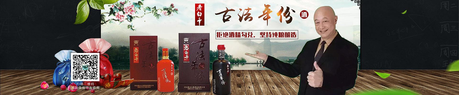 河北衡水七喜酒业有限公司