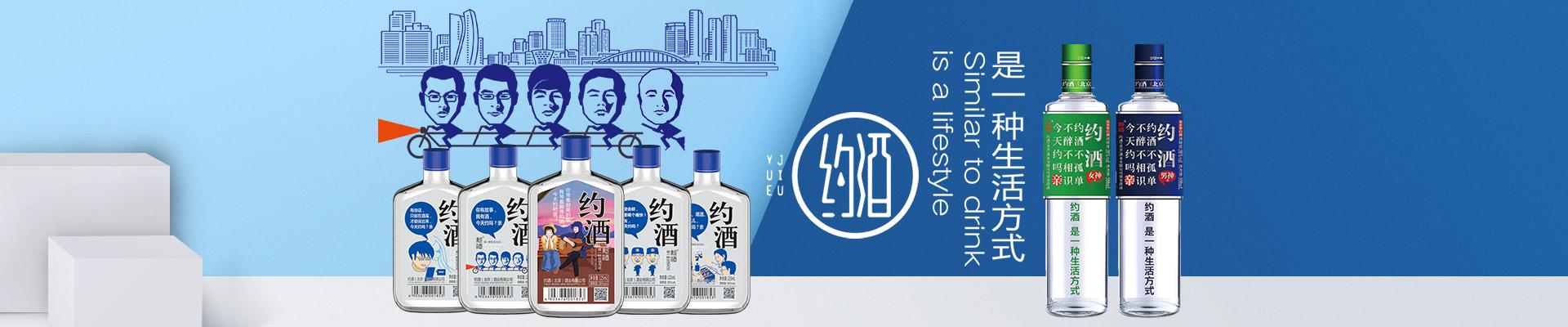 约酒(北京)酒业有限公司