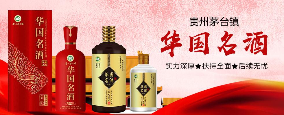 贵州省仁怀市铭华汉窖酒业销售有限公司