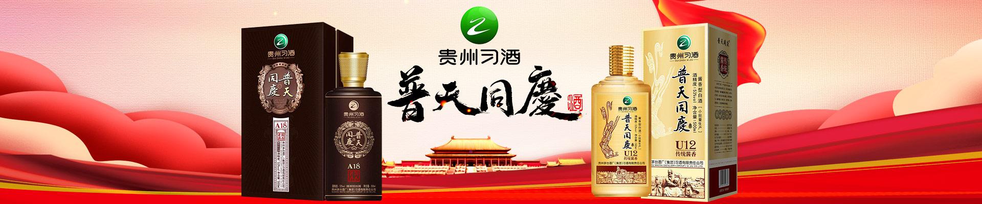 贵州茅台酒厂(集团)习酒有限责任公司普天同庆系列