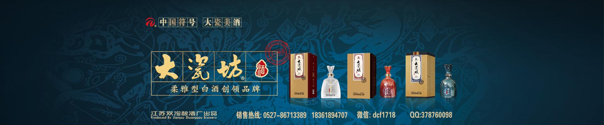 江苏双沟酿酒厂品牌招商