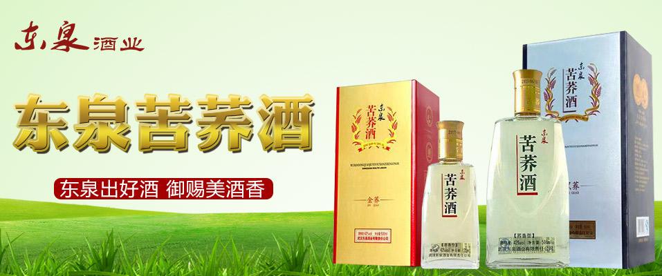 武汉东泉酒业有限责任公司