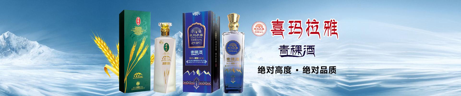 青海省喜玛拉雅青稞酒业有限公司