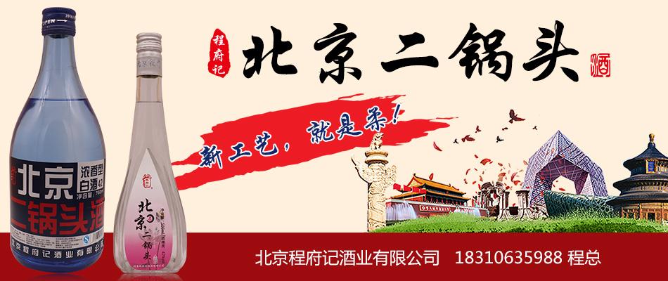 北京程府记酒业有限公司