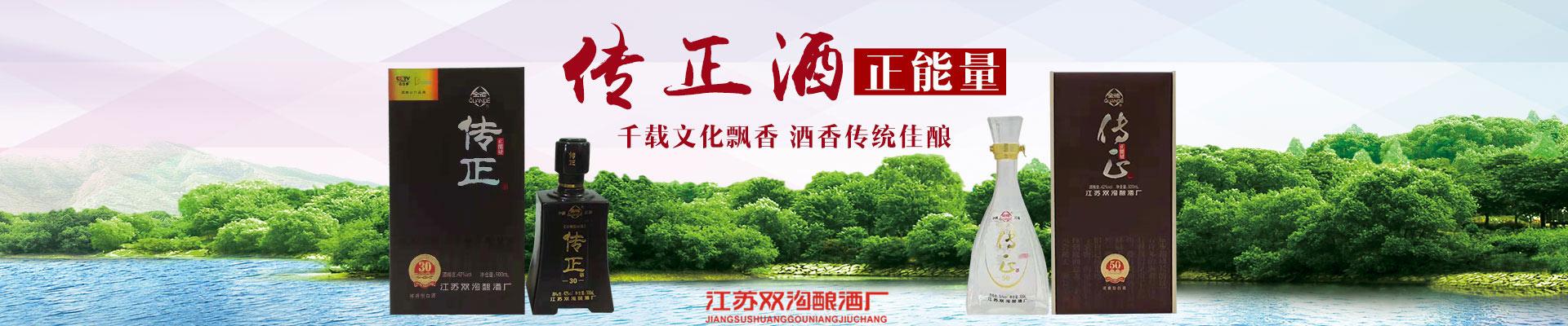 江苏省双沟酿酒厂