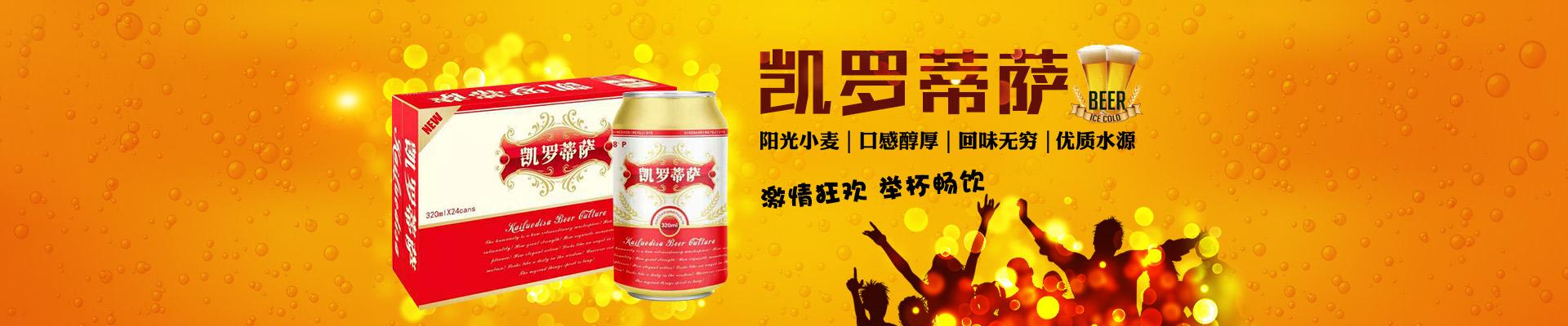 青岛青雨啤酒有限公司