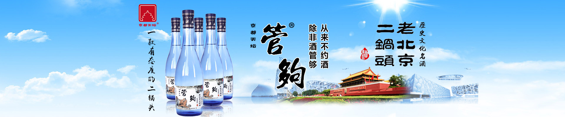北京天坛酒业有限公司