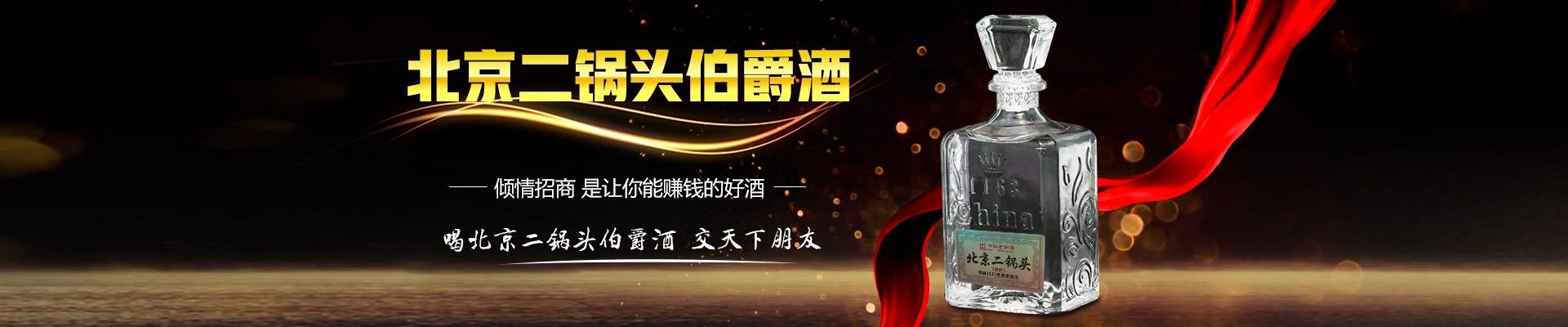 北京二锅头酒业伯爵事业部