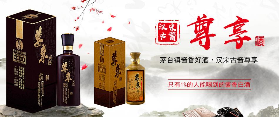 贵州省仁怀市汉宋酒业销售有限公司