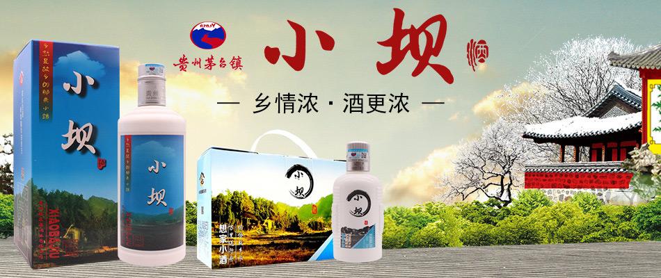 贵州仁怀市茅台镇贵州琼浆源酒业有限公司
