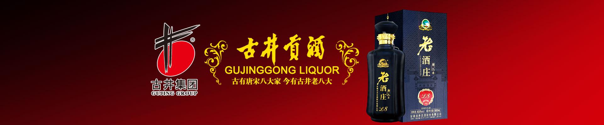 古井集团老八大酒招商中心