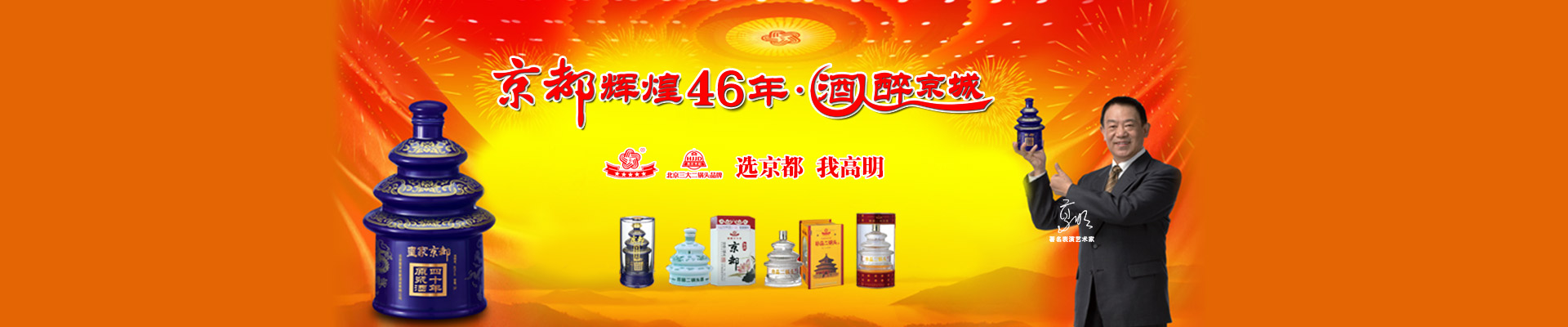 北京皇家京都酒业有限公司