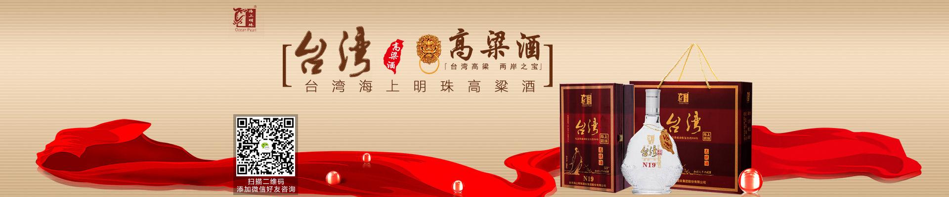台湾海上明珠酒业集团股份有限公司