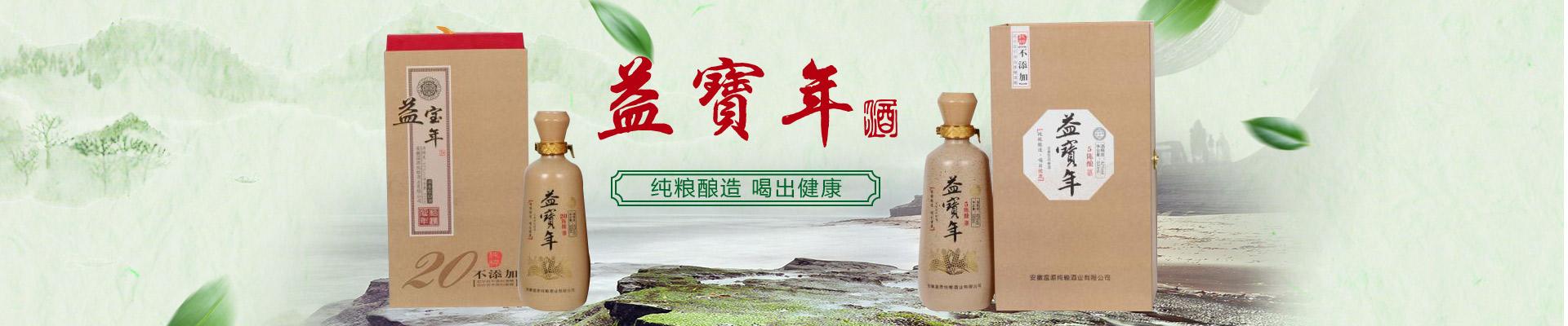 安徽温源纯粮酒业有限公司