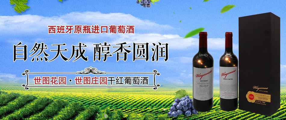 南京世图酒业有限公司