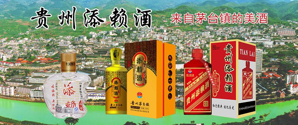 贵州全城是景酒业有限公司
