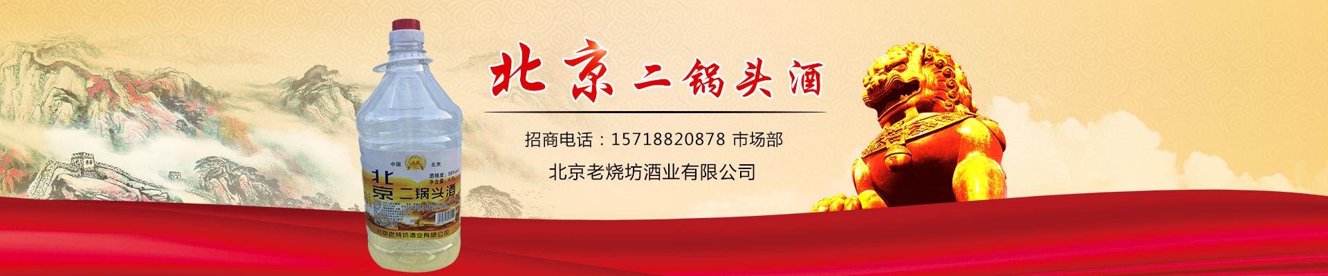 北京老烧坊酒业有限公司