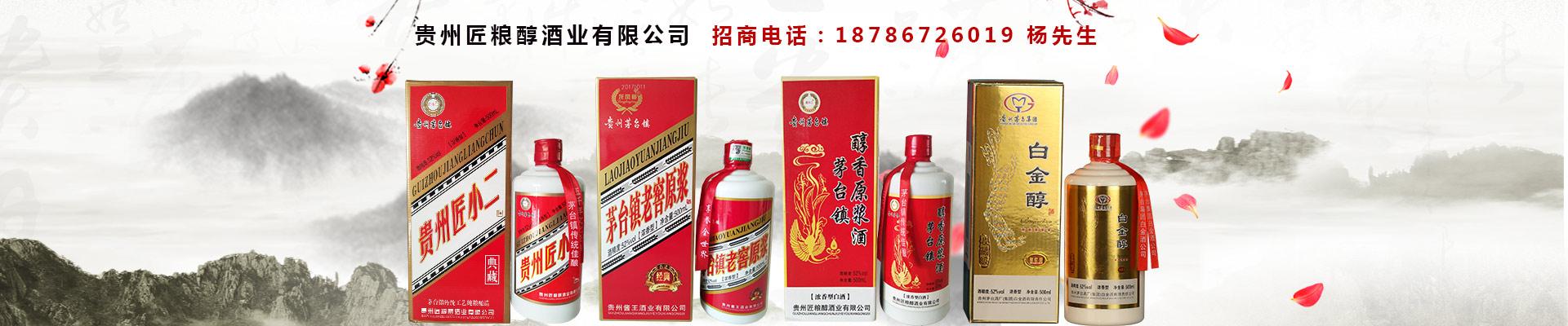 贵州匠粮醇酒业有限公司