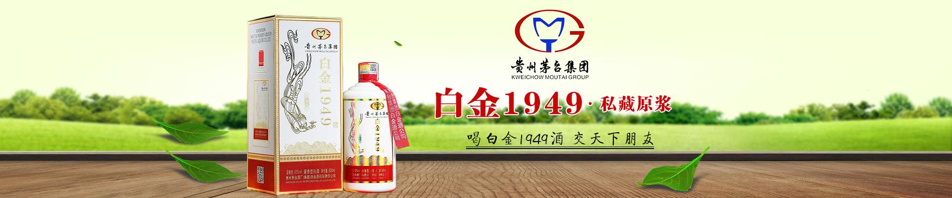 贵州茅台酒厂(集团)白金1949全国营销总部