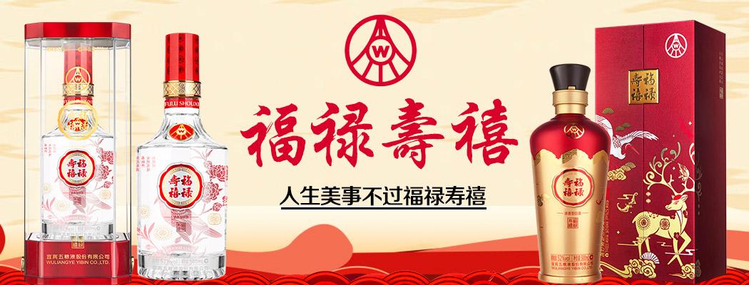 四川福禄寿喜商贸有限公司