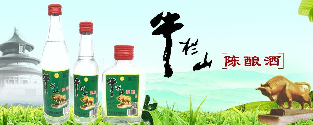 北京京贡酒业有限公司