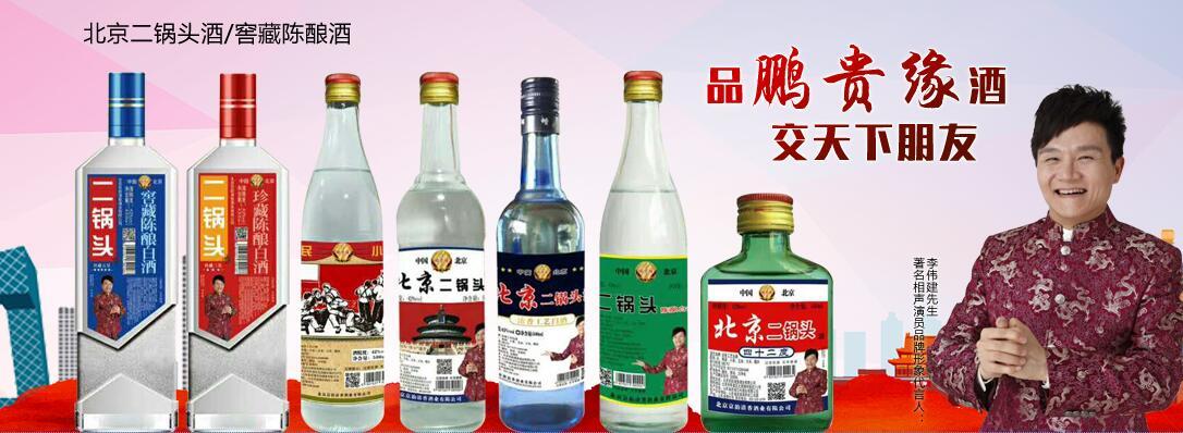 北京鹏贵缘酒业有限公司